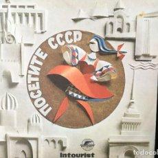 Discos de vinilo: DISCO SINGLE MELODIAS RUSAS, DOS VINILOS, URSS, CCCP. INTOURIST. Lote 184169350