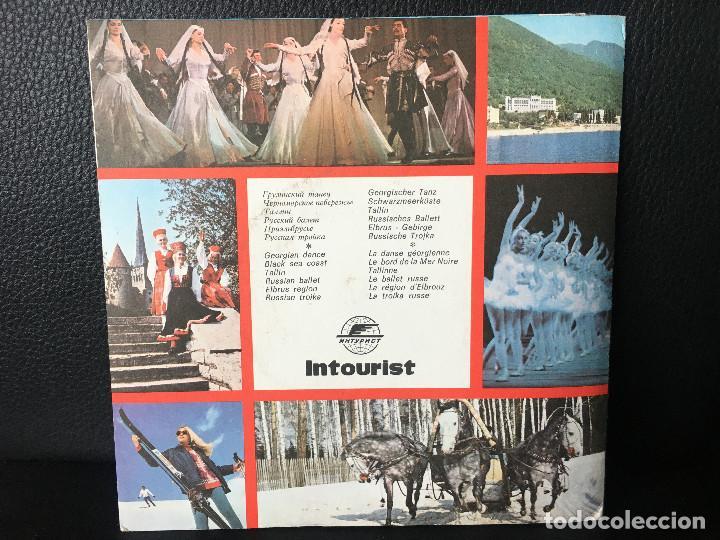 Discos de vinilo: DISCO SINGLE MELODIAS RUSAS, DOS VINILOS, URSS, CCCP. INTOURIST - Foto 2 - 184169350