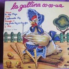 Discos de vinilo: LP - LA GALLINA CO-CO-UA - GRUPO LA TARARA (SPAIN, DIAL DISCOS 1978). Lote 184558910