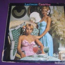 Discos de vinilo: LAS GRECAS LP CBS 1977 - CASTA VIVA - GIPSY ROCK - VERSIONES DE BRINCOS Y CHUNGUITOS - GALVAO. Lote 184810393
