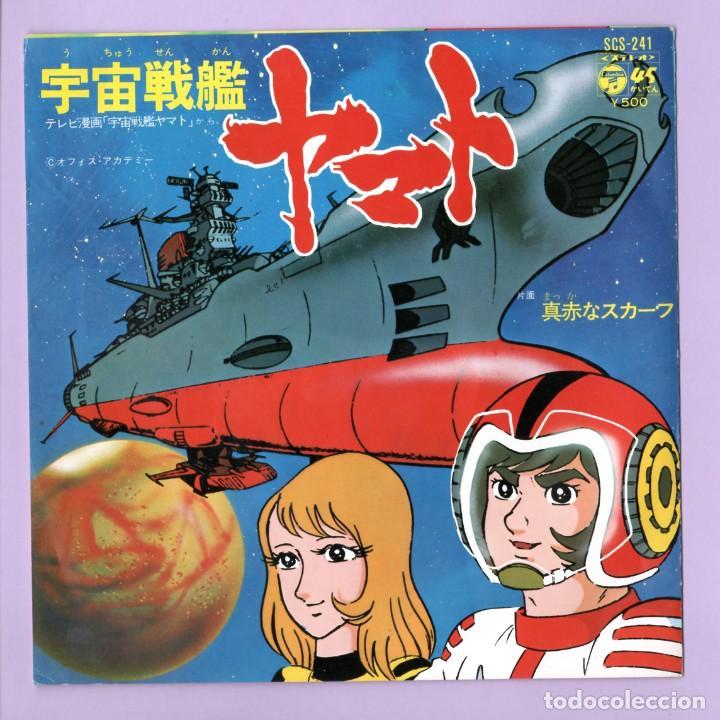 ISAO SASAKI. SPACE BATTLESHIP YAMATO. MANGA ANIME. JAPON. 1974. (Música - Discos - Singles Vinilo - Bandas Sonoras y Actores)