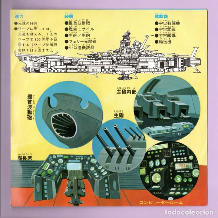 Discos de vinilo: Isao Sasaki. Space Battleship Yamato. Manga Anime. Japon. 1974. - Foto 2 - 185660192