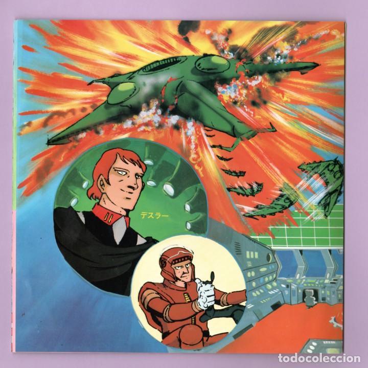 Discos de vinilo: Isao Sasaki. Space Battleship Yamato. Manga Anime. Japon. 1974. - Foto 4 - 185660192