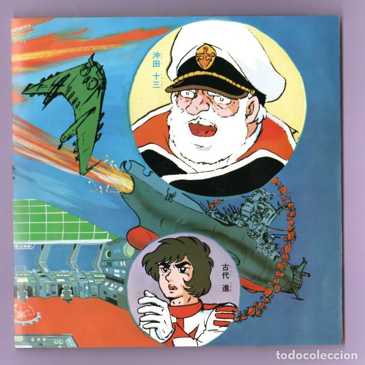 Discos de vinilo: Isao Sasaki. Space Battleship Yamato. Manga Anime. Japon. 1974. - Foto 5 - 185660192