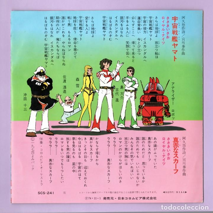 Discos de vinilo: Isao Sasaki. Space Battleship Yamato. Manga Anime. Japon. 1974. - Foto 6 - 185660192