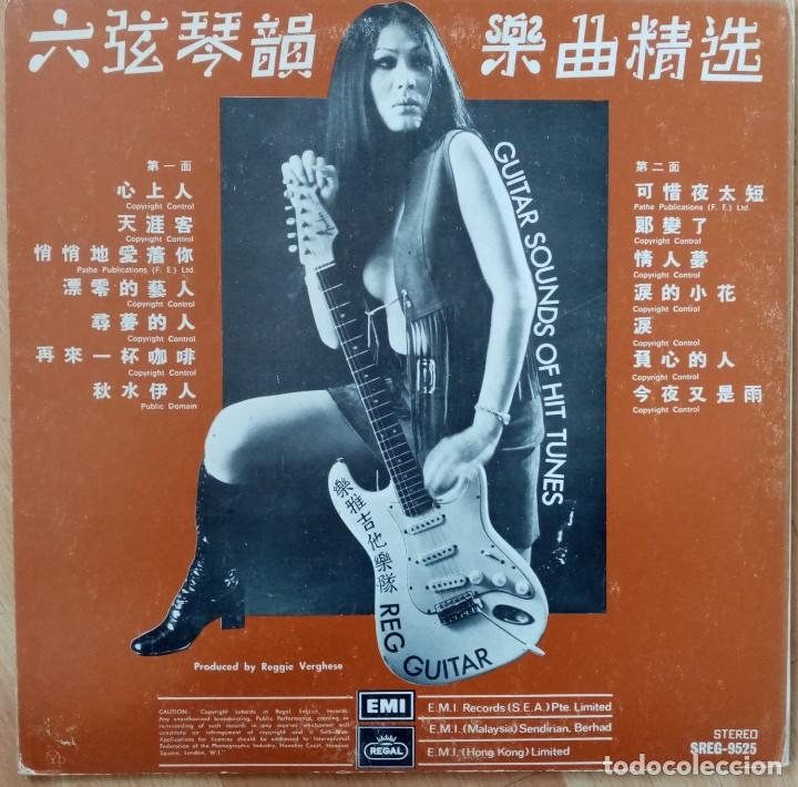 Discos de vinilo: REG GUITAR - GUITAR SOUND OF HIT TUNES - SINGAPUR 1971 - Foto 2 - 185694011