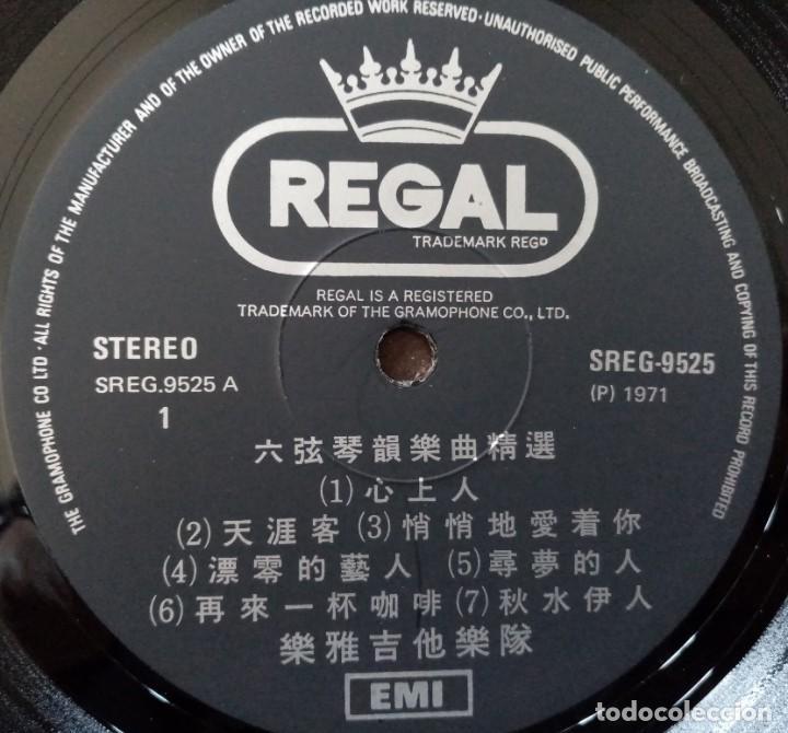 Discos de vinilo: REG GUITAR - GUITAR SOUND OF HIT TUNES - SINGAPUR 1971 - Foto 4 - 185694011