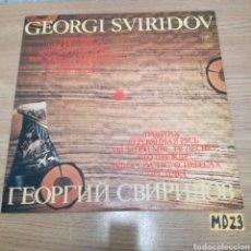 Disques de vinyle: GEORGI SVIRIDOV. Lote 185974570
