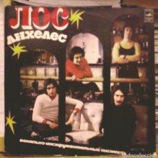 Discos de vinilo: LOS ÁNGELES - PRIMER LP EDICIÓN URSS 1974. Lote 186087668
