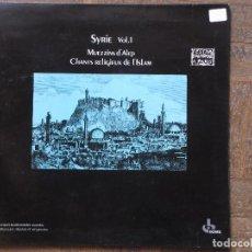 Discos de vinilo: SYRIE VOL.1. MUEZZINS D'ALEP, CHANTS RELIGIEUX DE L'ISLAM. HARMONIA MUNDI, HM 57. FRANCIA, 1988.. Lote 189471732