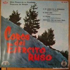 Discos de vinilo: CHOEURS DE L'ARMÉE SOVIEÉTIQUE - A LO LARGO DE LA PETERSKAÏA / EL CUCO GRIS - LA VECINA +1 - EP. Lote 189531600