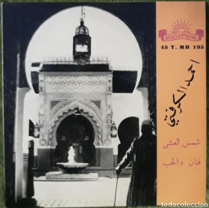 VINILO CHEMS EL ACHI FANANI DA EL HOB (Música - Discos de Vinilo - EPs - Étnicas y Músicas del Mundo)