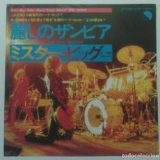 Discos de vinilo: MR BIG – ZAMBIA - TIME BASE JAPON 1975 EMI. Lote 190315623