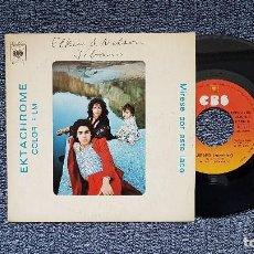 Discos de vinilo: ELKIN & NELSON - JIBARO / MARCHA FINAL. EDITADO POR CBS. AÑO 1.974. Lote 190381637