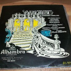 Discos de vinilo: LA VIEJECITA- MIGUEL ECHEGARAY. Lote 191212193