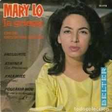 Discos de vinilo: MARY LO LA GRIEGA - - VASSILIKOS - CANTA CANCIONES GRIEGAS - EP ESPAÑOL DE VINILO #. Lote 191361736