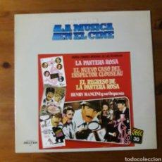 Discos de vinilo: LA PANTERA ROSA, EL NUEVO CASO DEL INSPECTOR CLOUSEAU, EL REGRESO DE LA PANTERA ROSA, HENRY MANCINI. Lote 192342998
