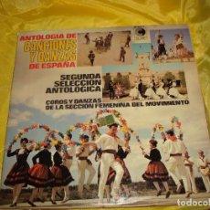 Discos de vinilo: ANTOLOGIA DE CANCIONES Y DANZAS DE ESPAÑA. SECCION FEMENINA. CLAVE, 1976. 2 LP´S. IMPECABLE (#). Lote 193009712
