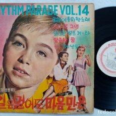 Discos de vinilo: VARIOS - RHYTHM PARADE VOL 14 - LP KOREANO - ARIRANG - MARISOL EN PORTADA - VER ARTISTAS. Lote 193300383