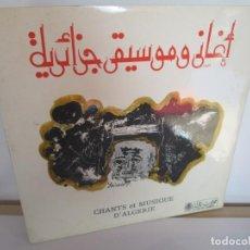 Discos de vinilo: CHANTS ET MUSIQUE. D´ALGERIE. LP VINILO. PRODUCTION R.T.A. VER FOTOGRAFIAS ADJUNTAS. Lote 194028690