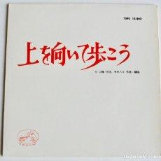 Discos de vinilo: KYU SAKAMOTO. SURIYAKI. 4 TEMAS, EP, 45 R.P.M. LA VOZ DE SU AMO, 1962. MUY BUEN ESTADO. Lote 194318867