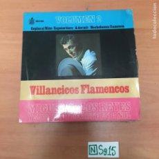 Discos de vinilo: VILLANCICOS FLAMENCOS. Lote 194342043