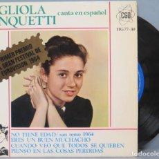 Discos de vinilo: EP. GIGLIOLA CINQUETTI CANTA EN ESPAÑOL. NO TIENE EDAD + 3. Lote 194727951