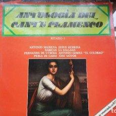 Discos de vinilo: ANTOLOGIA DEL CANTE FLAMENCO - RETABLO 1 - MAIRENA, SABICAS, FERNANDA DE UTRERA.... Lote 194872722