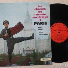 Discos de vinilo: LES CHOEURS DE L'ARMEE SOVIETIQUE A PARIS 1963 1964 BORIS ALEXANDROV LP VINYL MADE IN FRANCE 1964. Lote 194890258