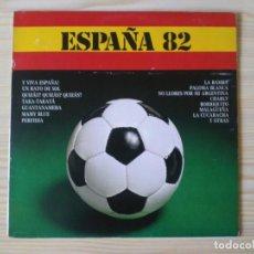 Discos de vinilo: ESPAÑA 82 VINILO RECOPILATORIO ARIOLA 1981 UN RAYO DE SOL CUANDO SALÍ DE CUBA LA CUCARACHA . Lote 194975122