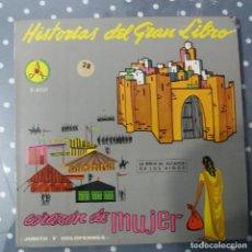 Discos de vinilo: HISTORIAS DEL GRAN LIBRO - CORAZÓN DE MUJER - JUDITH Y HOLOFERNES. Lote 195045238