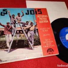 Discos de vinilo: LOS JOIS ASTURIAS PATRIA QUERIDA/ALELUYA SURF/ALINE/QUE FAMILIA MAS ORIGINAL EP 1966 BERTA. Lote 195316435