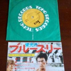 Discos de vinilo: BRUCE LEE - GLORIOUS BRUCE LEE - EP TAM 1973 JAPAN - EDICION JAPONESA. Lote 195554900