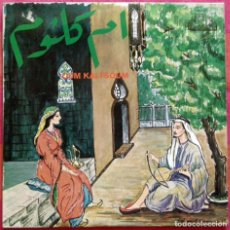 Discos de vinilo: OUM KALTSOUM. Lote 196753626