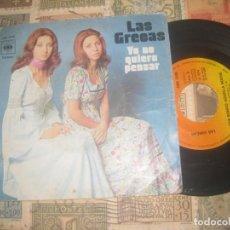 Discos de vinil: LAS GRECAS - YO NO QUIERO PENSAR - (CBS-1975) OG ESPAÑA. Lote 198938817