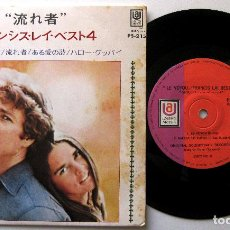 Discos de vinilo: FRANCIS LAI - LE VOYOU / FRANCIS LAI BEST 4 - EP UNITED ARTISTS RECORDS 1971 JAPAN BPY. Lote 199940216
