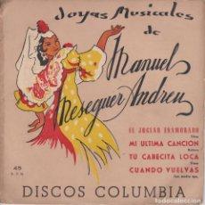 Discos de vinilo: JOYAS MUSICALES. CANCIONES DE MASEGUER ANDREU. Lote 200736083