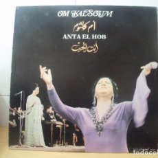 Discos de vinilo: OM KALSOUM LP SPAIN 1984 ANTA EL HOB. Lote 202111713