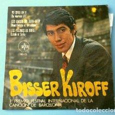 Discos de vinilo: BISSER KIROF (EP. 1968) I FESTIVAL DE LA CANCION DE BARCELONA - DA VIARVAM YO CREO EN TI (1º PREMIO). Lote 202702138