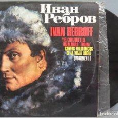 Discos de vinilo: LP. IVÁN REBROFF. CANTOS FOLKLORICOS. Lote 204341361