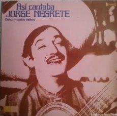 Discos de vinilo: JOGE NEGRETE LP SELLO EMI ODEON EDITADO EN ESPAÑA AÑO 1971. Lote 205270015