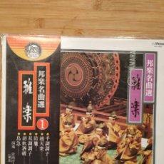 Discos de vinilo: 宮内庁式部職楽部 - MÚSICA JAPONESA - VINILO COMPRADO EN JAPÓN EN LOS '80 - SELLO: VICTOR – SJL-2297. Lote 206180633