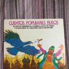 Dischi in vinile: VINILO INFANTIL CUENTOS POPULARES RUSOS NEVADA 1977 NIÑA LISTA, ZAR Y SOLDADO, HECHICERO. Lote 206231383