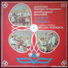 Discos de vinilo: TPOÏCTI MY3UKU -1986 - MÚSICA UCRANIANA - DISCO CTEPEO C30 2493 003. Lote 206573535