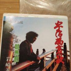 Discos de vinilo: DISCO VINILO 45 RMP COMPRADO EN JAPÓN EN LOS 80'. Lote 206592477