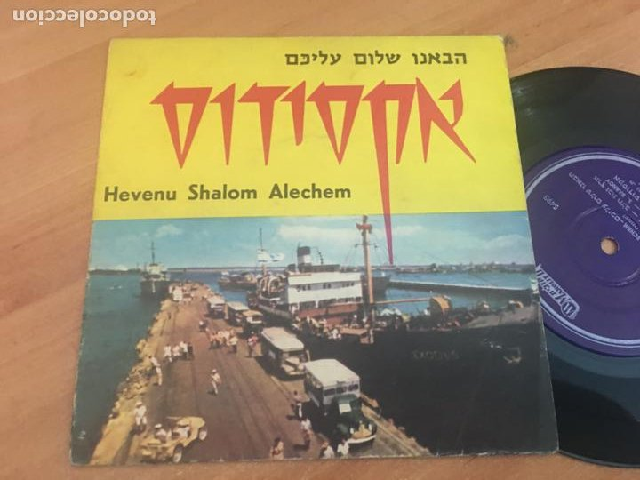 HEVENU SHALOM ALECHEM (FINJAN EXODUS + 3) EP ISRAEL (EPI18) (Música - Discos de Vinilo - EPs - Bandas Sonoras y Actores)