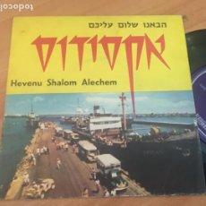 Discos de vinilo: HEVENU SHALOM ALECHEM (FINJAN EXODUS + 3) EP ISRAEL (EPI18). Lote 206828995