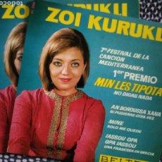 Discos de vinilo: DISCO 45 RPM ZOI KURUKLI 1965. LOTE 2 DISCOS. Lote 206991142