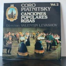 Discos de vinilo: CORO PIATNITSKY. VOL 2. CANCIONES POPULARES RUSAS. GRABADO EN LA U.R.S.S.. Lote 207266781