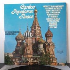 Discos de vinilo: CANTOS POPULARES RUSOS. INTERPRETADO POR EL CORO RUSO. EDICION MUY RARA!!!. Lote 208399537